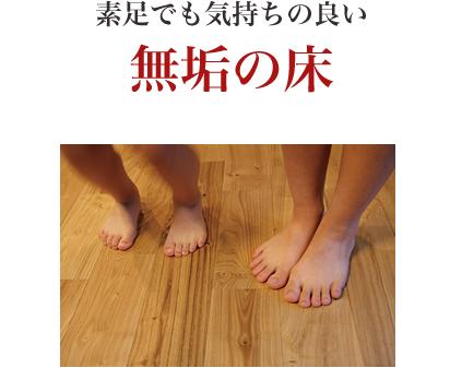 素足でも気持ちの良い無垢の床