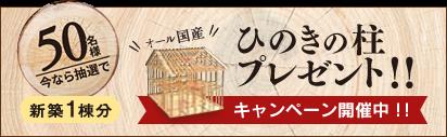 ひのきの柱プレゼント!!